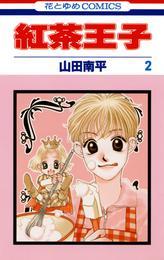 紅茶王子 2巻 漫画