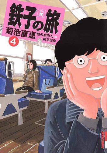 鉄子の旅 漫画