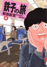 鉄子の旅(4) 漫画