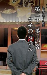 えびす亭百人物語 第二十二番目の客 ケチの万さん 漫画