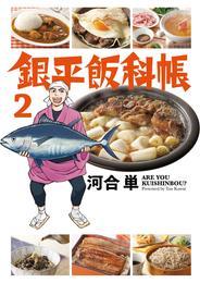 銀平飯科帳(2) 漫画