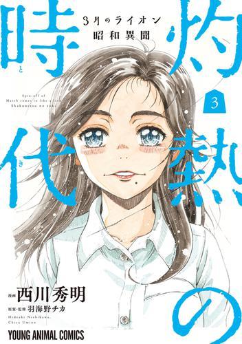 3月のライオン昭和異聞 灼熱の時代  漫画