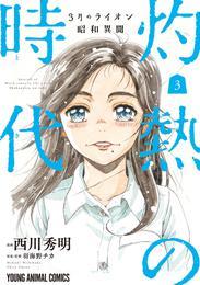 3月のライオン昭和異聞 灼熱の時代 3巻 漫画