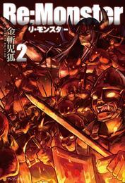 Re:Monster2 漫画