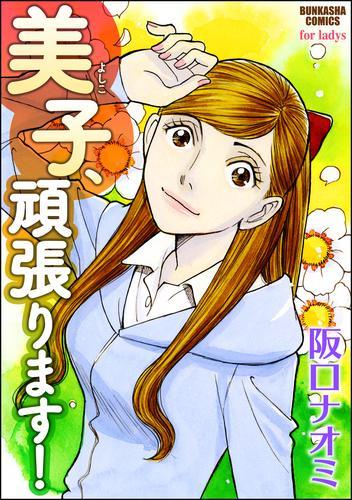 美子、頑張ります! 漫画