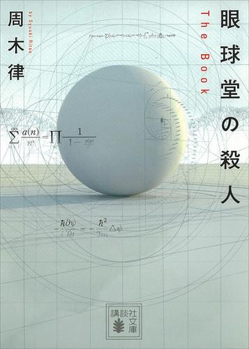 眼球堂の殺人 ~The Book~ 漫画