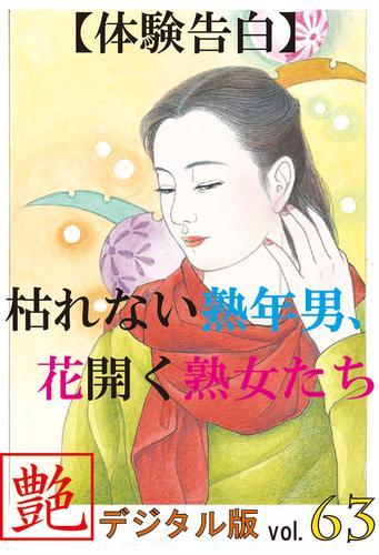 【体験告白】枯れない熟年男、花開く熟女たち ~『艶』デジタル版 vol.63~ 漫画