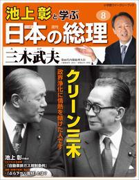 池上彰と学ぶ日本の総理 第8号 三木武夫 漫画