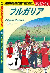 地球の歩き方 A28 ブルガリア ルーマニア 2017-2018 【分冊】 1 ブルガリア 漫画
