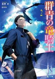 群青の竜騎士 2 冊セット 最新刊まで