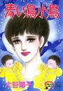 翔子の事件簿シリーズ!! 2 青い鳥小鳥 漫画