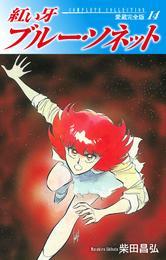 紅い牙 ブルー・ソネット 愛蔵完全版 14