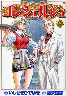 コンシェルジュ (1-21巻 全巻) 漫画