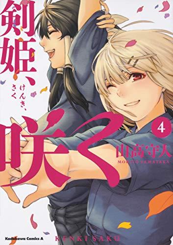剣姫、咲く 漫画