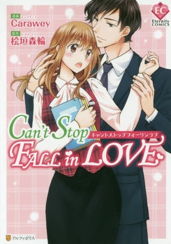 Can't Stop Fall in Love 漫画