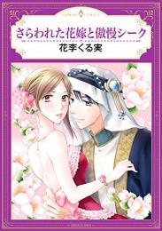 さらわれた花嫁と傲慢シーク (1巻 全巻)