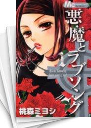 【中古】悪魔とラブソング   (1-13巻) 漫画