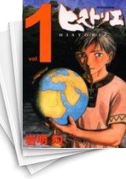 【中古】ヒストリエ (1-10巻) 漫画
