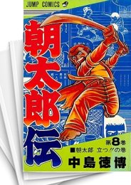 【中古】朝太郎伝 (1-11巻) 漫画