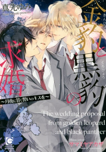 【ライトノベル】金豹と黒豹の求婚〜月夜に甘く誓いのキスを〜 漫画