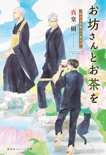 【ライトノベル】お坊さんとお茶を 孤月寺茶寮三人寄れば 漫画