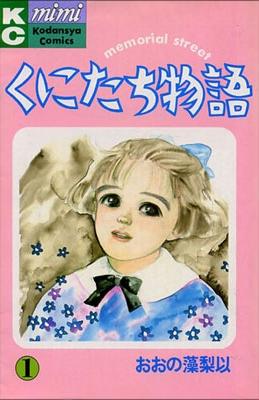くにたち物語 (1-12巻 全巻) 漫画