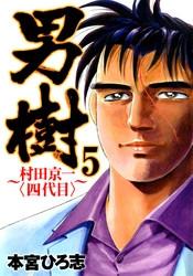 男樹 村田京一〈四代目〉 5 冊セット全巻 漫画