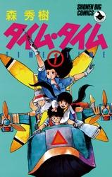 タイム・タイム 3 冊セット全巻 漫画
