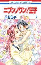ニブンノワン!王子 7 冊セット全巻 漫画