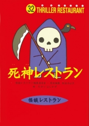 【児童書】死神レストラン