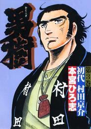 男樹 第3巻 漫画