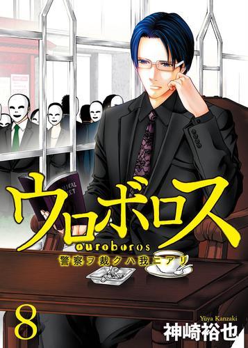ウロボロス―警察ヲ裁クハ我ニアリ―  漫画