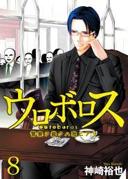 ウロボロス―警察ヲ裁クハ我ニアリ― 8巻 漫画