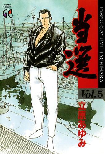 当選 Vol. 漫画
