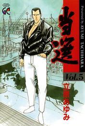当選 Vol.5 漫画
