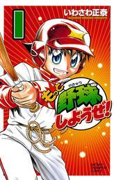 もっと野球しようぜ! 1 漫画