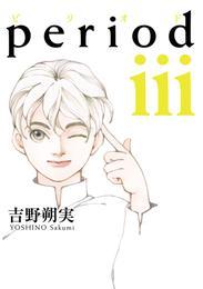 period(3) 漫画