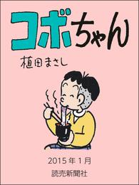 コボちゃん 2015年1月 漫画