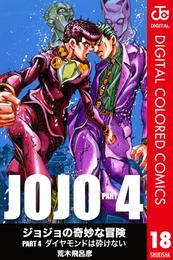 ジョジョの奇妙な冒険 第4部 カラー版 18 漫画