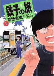 鉄子の旅(1) 漫画