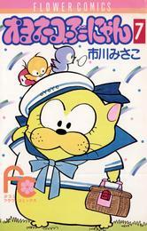 オヨネコぶーにゃん(7) 漫画