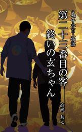 えびす亭百人物語 第二十三番目の客 終いの玄ちゃん 漫画