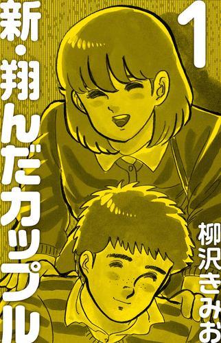 新 翔んだカップル(1) 漫画