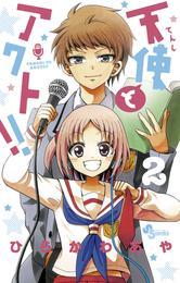 天使とアクト!!(2) 漫画