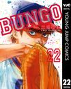 BUNGO―ブンゴ― 22 漫画