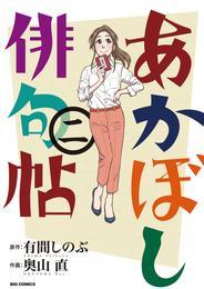 あかぼし俳句帖(2) 漫画