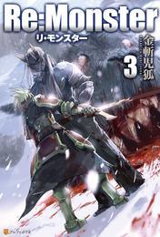 Re:Monster3 漫画