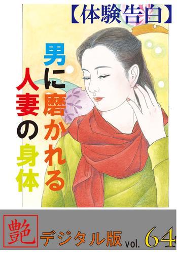 【体験告白】男に磨かれる人妻の身体 ~『艶』デジタル版 vol.64~ 漫画
