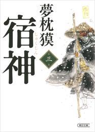 宿神(3) 漫画