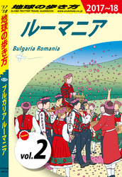 地球の歩き方 A28 ブルガリア ルーマニア 2017-2018 【分冊】 2 ルーマニア 漫画